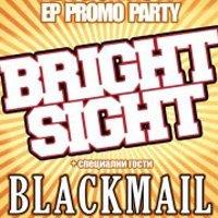Bright Sight промотират новото си EP с безплатен концерт