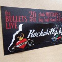 Виж кой спечели билет за концерта на The Bullets