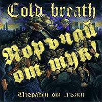 Вчера излезе новият албум на Cold Breath, от днес е наличен  в онлайн магазина ни