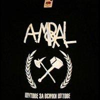 A-Moral - тениски