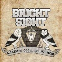 Bright Sight - Каквото сееш, ще жънеш