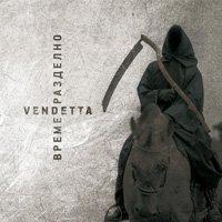 Vendetta - Време разделно