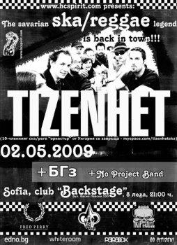 Tizenhet (Унгария), БГз, No Project Band