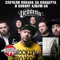 Спечели покана за промоцията на Vendetta, както и самия албум