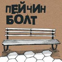 Пейчин болт от Пловдив пуснаха първия си албум безплатно