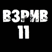Взрив пускат EP 11 години след последното им издание. Чуй две песни от него тук
