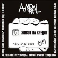 A-Moral - Живот на кредит